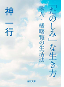 「たのしみ」な生き方 歌人・橘曙覧の生活法(角川文庫)
