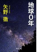 地球0年(角川文庫)