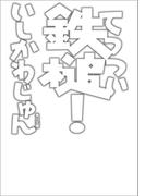 鉄槌!(角川文庫)