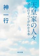 天皇家の人々 皇室のすべてがわかる本(角川文庫)