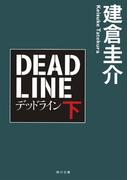 デッドライン 下(角川文庫)