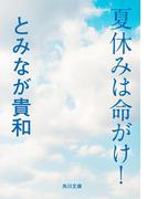 夏休みは命がけ!(角川文庫)