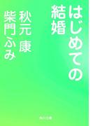 はじめての結婚(角川文庫)