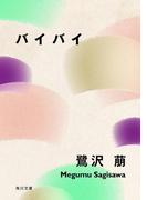 バイバイ(角川文庫)