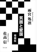 貧困と愛国 増補版(角川文庫)