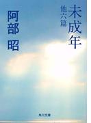 未成年 他六篇(角川文庫)