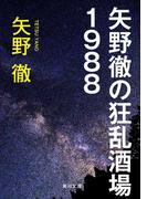 矢野徹の狂乱酒場1988(角川文庫)