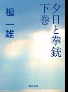 夕日と拳銃 下巻(角川文庫)