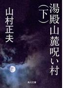 湯殿山麓呪い村(下)(角川文庫)