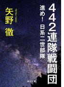 442連隊戦闘団 進め!日系二世部隊(角川文庫)