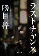 ラストチャンス(角川文庫)