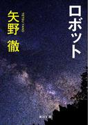 ロボット(角川文庫)