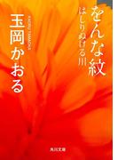 をんな紋 はしりぬける川(角川文庫)