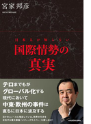 【期間限定価格】日本人が知らない国際情勢の真実
