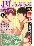 ♂BL♂らぶらぶコミックス 無料試し読みパック 2016年3月号 下(Vol.44)(♂BL♂らぶらぶコミックス)