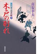 木戸の別れ 大江戸番太郎事件帳(特選時代小説)