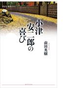 小津安二郎の喜び(講談社選書メチエ)