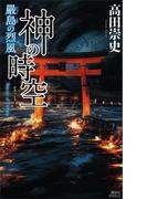 神の時空 ―嚴島の烈風―(講談社ノベルス)