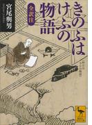 きのふはけふの物語 全訳注(講談社学術文庫)