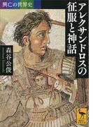興亡の世界史 アレクサンドロスの征服と神話(講談社学術文庫)