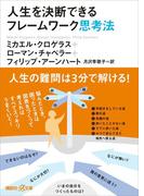 人生を決断できるフレームワーク思考法(講談社+α文庫)