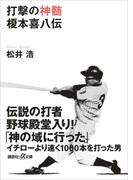 打撃の神髄 榎本喜八伝(講談社+α文庫)