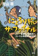 にょろり旅・ザ・ファイナル 新種ウナギ発見へ、ロートル特殊部隊疾走す!(にょろり旅)