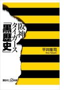 阪神タイガース「黒歴史」(講談社+α新書)