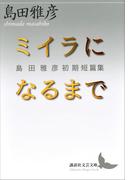ミイラになるまで 島田雅彦初期短篇集(講談社文芸文庫)