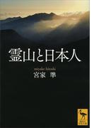 霊山と日本人(講談社学術文庫)