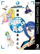 以蔵の青春 2(ヤングジャンプコミックスDIGITAL)