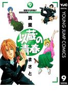 以蔵の青春 9(ヤングジャンプコミックスDIGITAL)