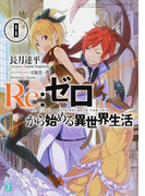 Re:ゼロから始める異世界生活 8 (MF文庫J)(MF文庫J)