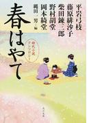 春はやて 時代小説アンソロジー (角川文庫)(角川文庫)
