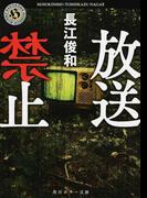放送禁止 (角川ホラー文庫)(角川ホラー文庫)