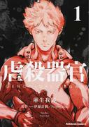 虐殺器官 1 (角川コミックス・エース)(角川コミックス・エース)