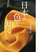 日本の色を知る (角川ソフィア文庫)(角川ソフィア文庫)