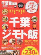 千葉ジモト飯 (ウォーカームック)(ウォーカームック)