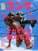 ゴング PRO−WRESTLING MAGAZINE 11号 直撃・飯伏幸太に急展開!! (TOWN MOOK)(TOWN MOOK)
