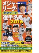 メジャーリーグ・完全データ選手名鑑 2016