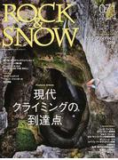 ROCK&SNOW 071(spring issue mar.2016) 特集現代クライミングの到達点