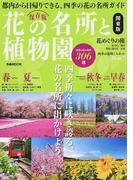 花の名所と植物園 関東版 保存版 2016 (ぴあMOOK)(ぴあMOOK)