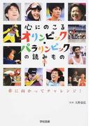 心にのこるオリンピック・パラリンピックの読みもの 1 夢に向かってチャレンジ!