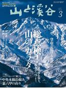 月刊山と溪谷 2016年3月号【デジタル(電子)版】