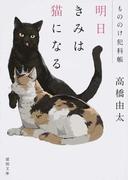 明日きみは猫になる (徳間文庫 もののけ犯科帳)(徳間文庫)
