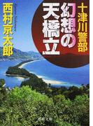 十津川警部幻想の天橋立 (徳間文庫)(徳間文庫)