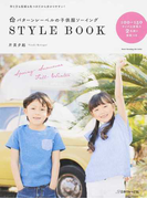 パターンレーベルの子供服ソーイングSTYLE BOOK (Heart Warming Life Series)(Heart Warming Life Series)
