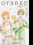 orange 3 (双葉社ジュニア文庫)