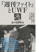 『週刊ファイト』とUWF 大阪発・奇跡の専門紙が追った「Uの実像」