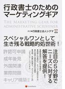行政書士のためのマーケティングギア 許認可申請 成年後見 外国関連 業際問題 キャリア構築対応